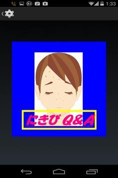 にきび Q&A poster