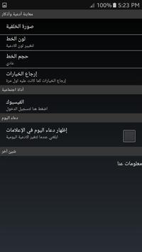 أدعية وأذكار مختارة screenshot 7