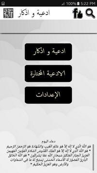 أدعية وأذكار مختارة screenshot 1