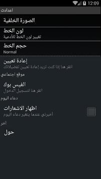 ادعية مستجابة لتسريع الزواج apk screenshot