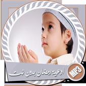 ادعية شهر رمضان بدون نت icon