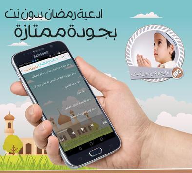 ادعية شهر رمضان بدون نت screenshot 2