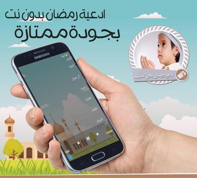 ادعية شهر رمضان بدون نت screenshot 3