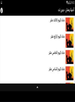أدعية رمضان - بدون نت screenshot 4