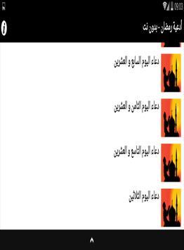 أدعية رمضان - بدون نت screenshot 5
