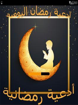 أدعية رمضان - بدون نت poster