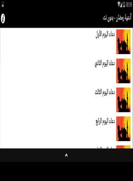 أدعية رمضان - بدون نت screenshot 1