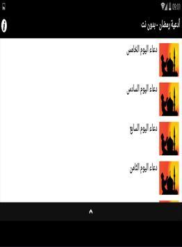 أدعية رمضان - بدون نت screenshot 2