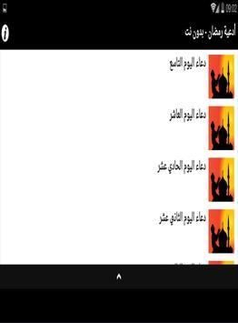 أدعية رمضان - بدون نت screenshot 3