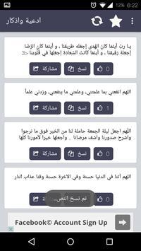 أدعية وأذكار screenshot 2