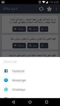 أدعية وأذكار screenshot 3