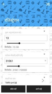KaamKaaj screenshot 4