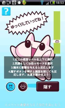 ゆっくりボイス(スマホ衝撃測定) apk screenshot