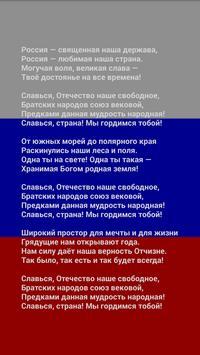 I am Russian apk screenshot