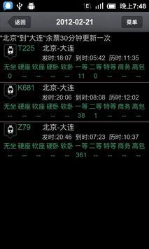 火车通 screenshot 1