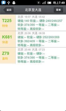 火车通 screenshot 2