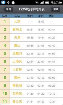 火车通 screenshot 3