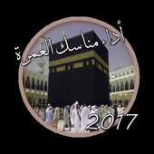 مناسك و ادعية العمرة 2017 icon