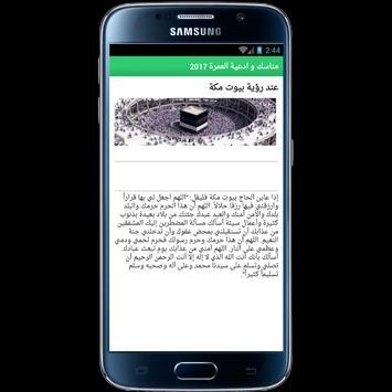 مناسك و ادعية العمرة 2017 apk screenshot