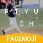 Baseball Hit Emoji Keyboard Theme for MLB all star icon