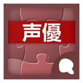 声優辞書(Simeji外部辞書) 图标