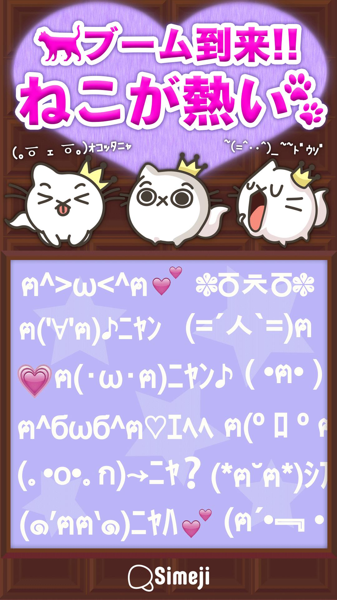 顔 文字 猫