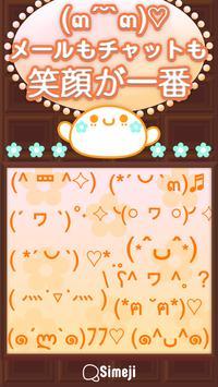 Simeji顔文字パック スマイル編 poster