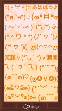 Simeji顔文字パック スマイル編 apk screenshot