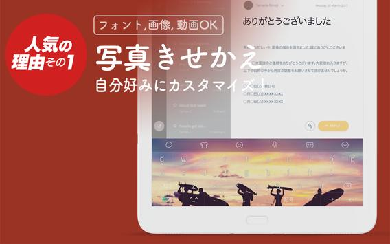 Simeji - 日本語文字入力&きせかえ・顔文字キーボード apk スクリーンショット