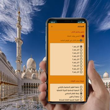 اذان الصلاة-أوقات الصلاة screenshot 4