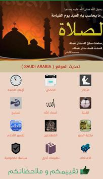 اذان الصلاة Adan Salaat screenshot 3