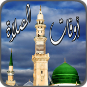 Salaat First 2017 icon