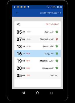 الاذان في المغرب screenshot 5