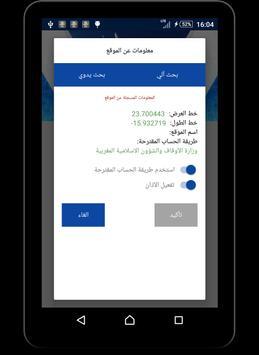 الاذان في المغرب screenshot 6