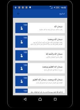 الاذان في المغرب screenshot 7