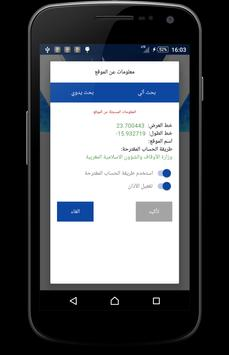 الاذان في المغرب screenshot 1
