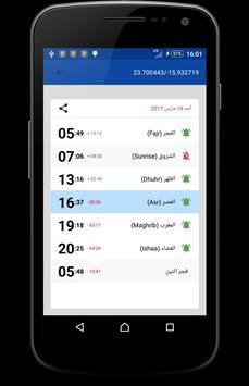 الاذان في المغرب screenshot 2