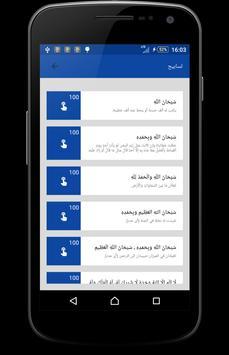الاذان في المغرب screenshot 3
