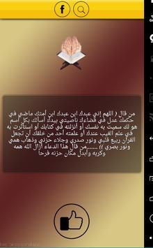 ادعية مستجابة لجلب الرزق screenshot 7