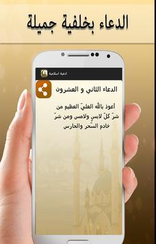ادعية اسلامية جديد apk screenshot