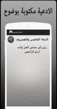 ادعية للمريض apk screenshot
