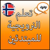 تعلم النرويجية للمبتدئين - المحادثات icon