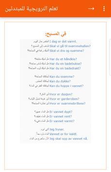 تعلم النرويجية للمبتدئين - المحادثات screenshot 4