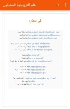 تعلم النرويجية للمبتدئين - المحادثات poster