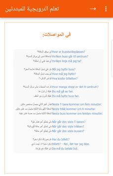 تعلم النرويجية للمبتدئين - المحادثات screenshot 1