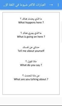 Popular Arabic-English Conversation poster