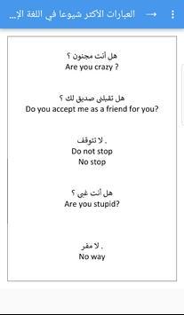 Popular Arabic-English Conversation apk screenshot