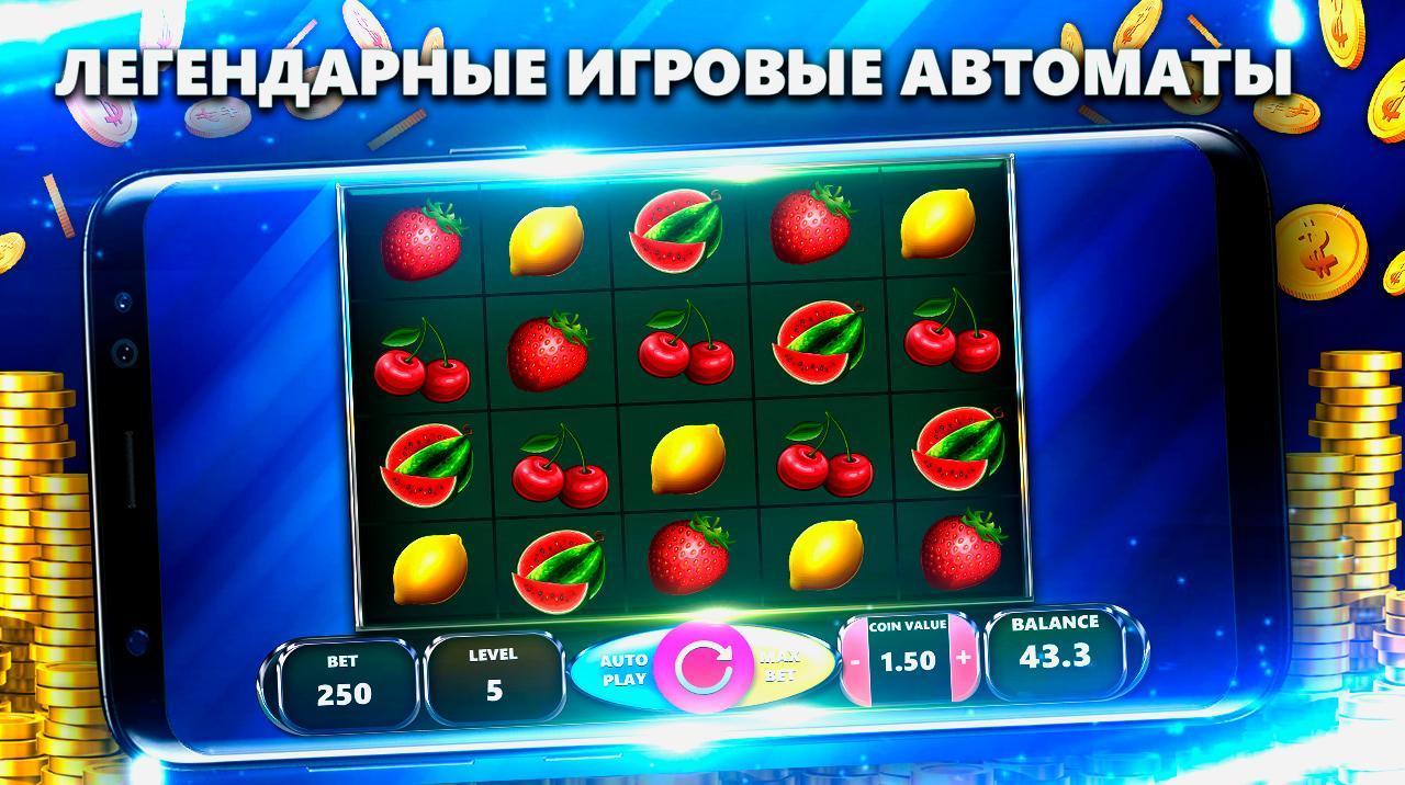игровые автоматы адмиралы