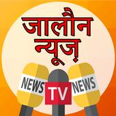 Jalaun News icon