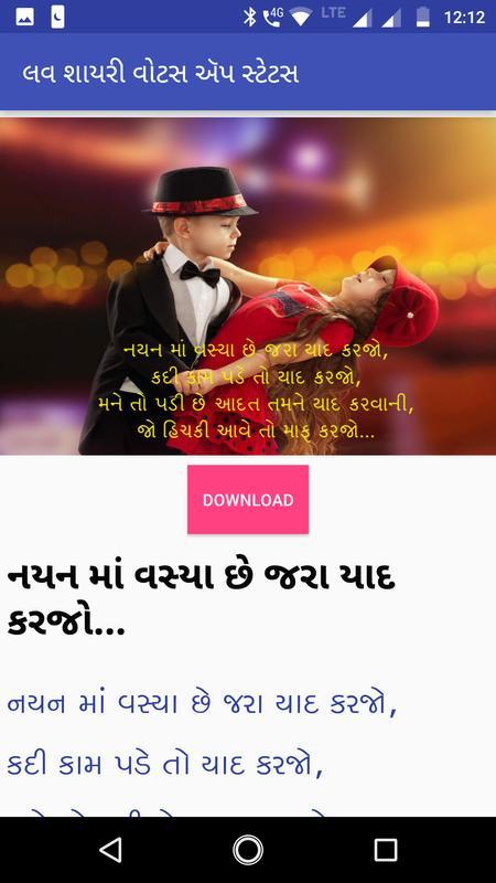 Gujarati Love Shayari WhatsApp Status for Android - APK ...